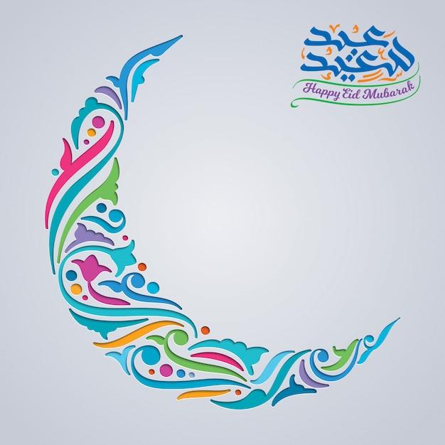 イードムバラクイスラム挨拶三日月 Premiumベクター