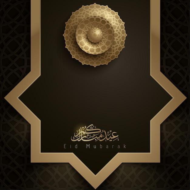 イードムバラクイスラムバナーグリーティングゴールドの幾何学模様 Premiumベクター
