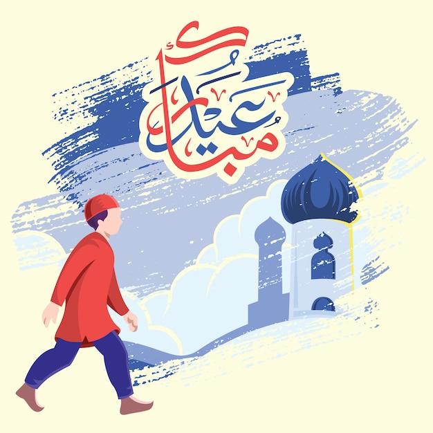 エイズムバラクのためにモスクに行く準備ができているイスラム教徒の男 Premiumベクター