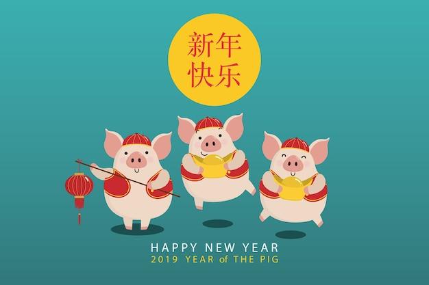 Открытки год свиньи китайскому календарю