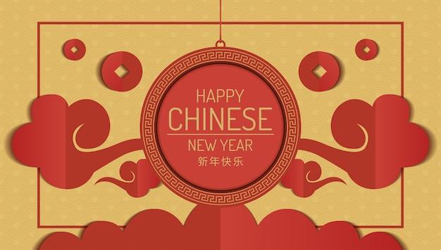 Счастливый китайский новый год дизайн баннера Premium векторы