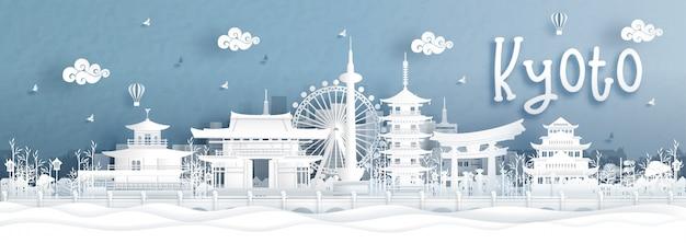 京都、日本の世界的に有名なランドマークの旅行はがき、ツアー広告 Premiumベクター