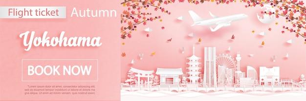 秋の季節に横浜への旅行でフライトとチケットの広告テンプレートは、落ちてくるカエデの葉と紙のカットスタイルで有名なランドマークを扱います Premiumベクター