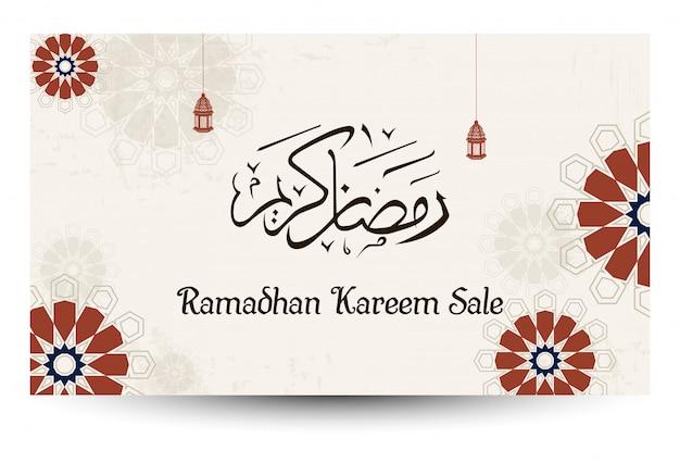アラビア書道とランタンのラマダンカリーム販売 Premiumベクター