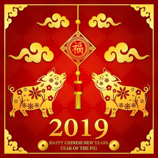 中国の新年のランタン飾りと黄金の豚 Premiumベクター