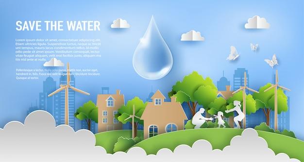 家族と一緒に世界環境デーのコンセプトは、公園で新鮮な空気をお楽しみください。 Premiumベクター