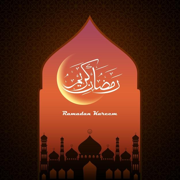 Открытки рамазан молитва, картинки древней
