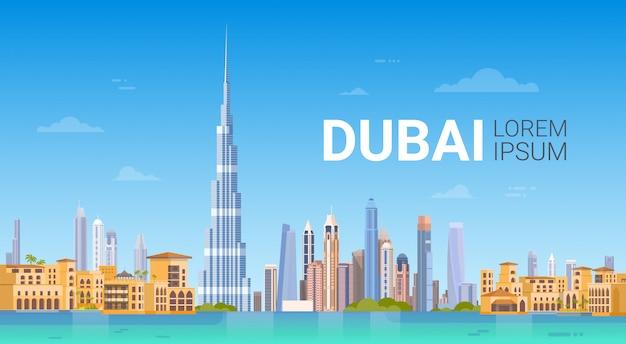 ドバイのスカイラインのパノラマ、モダンな建物都市の景観ビジネス旅行や観光の概念 Premiumベクター