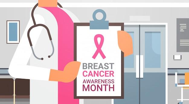 病院の病気予防バナーで女医と乳房癌意識月間ポスター Premiumベクター
