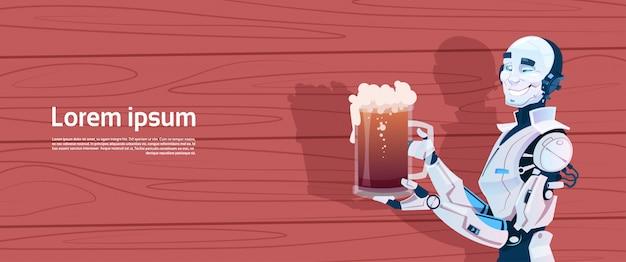 現代のロボットホールディングビールジョッキ、未来の人工知能メカニズム技術 Premiumベクター