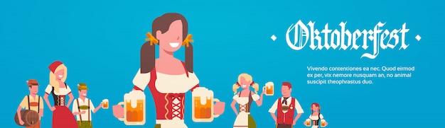 ビールジョッキオクトーバーフェストパーティーコンセプトを保持しているドイツの伝統的な服のウェイターを着ている男女のグループ Premiumベクター
