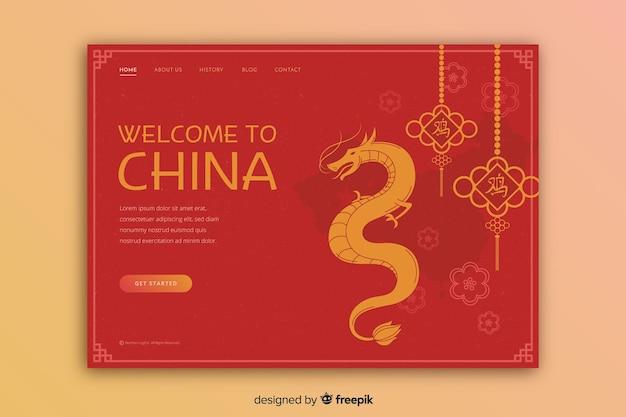 中国のテンプレートへの観光の招待 無料ベクター
