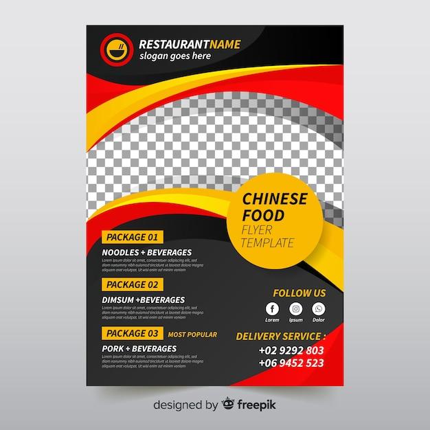 ゴールデンディテール中華料理チラシテンプレート 無料ベクター