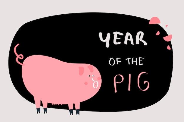 Китайский знак зодиака свинья Бесплатные векторы