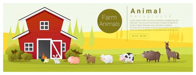 田園風景と農場の動物の背景 Premiumベクター