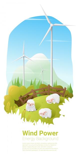 羊とフィールドの風力タービン Premiumベクター