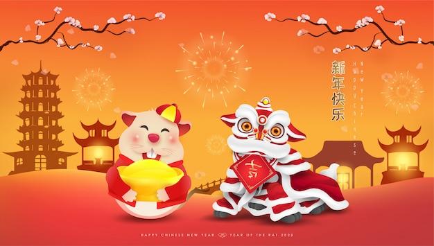 Толстая мышка или крыса с традиционным китайским костюмом и танцем льва счастливый китайский новый год дизайн. перевод: лаки. изолированные. Premium векторы
