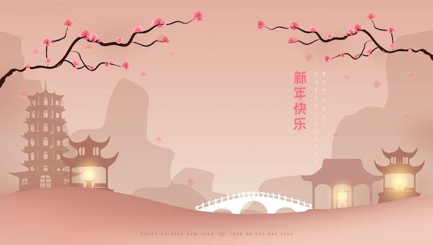 Счастливый китайский новый год баннер Premium векторы