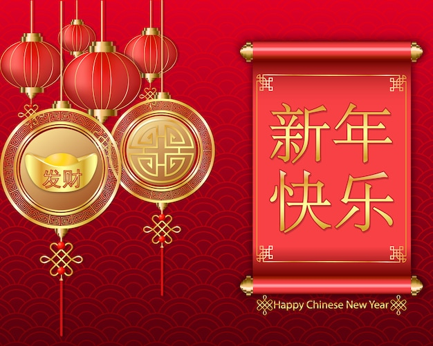 中国の新年の挨拶の装飾 Premiumベクター