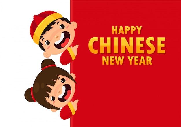 中国の子供たちが民族衣装を着て、旧正月祭りに敬礼します。 Premiumベクター