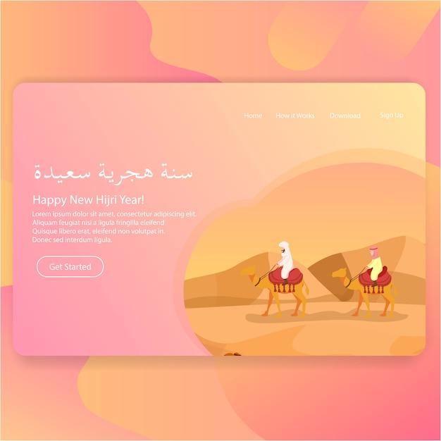 新年あけましておめでとうございますイスラム新年イラストランディングページ Premiumベクター