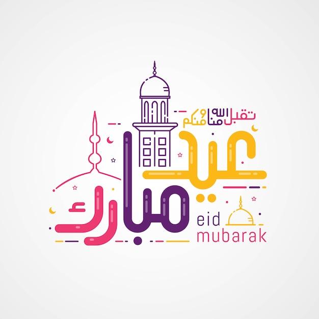 イードムバラクとイスラム書道グリーティングカード Premiumベクター