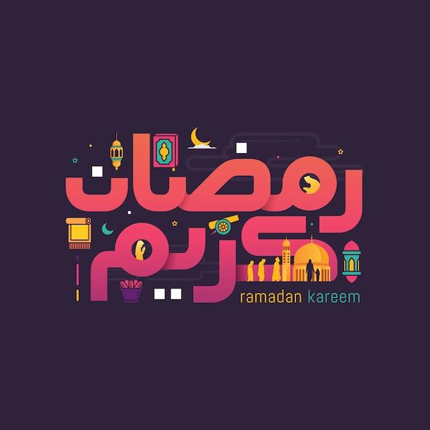 かわいいアラビア書道のラマダンカリーム Premiumベクター