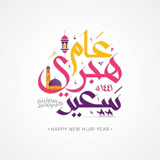 С новым годом хиджры арабская каллиграфия Premium векторы