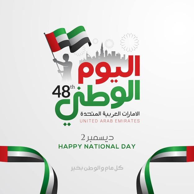 Празднование национального дня объединенных арабских эмиратов Premium векторы