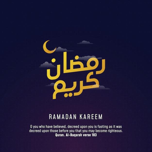 夜の曇り空の背景ベクトル図で三日月とラマダンカリームアラビア書道挨拶デザイン。 Premiumベクター