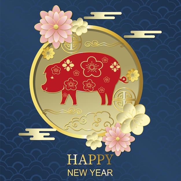 花と幸せな中国の新年 Premiumベクター
