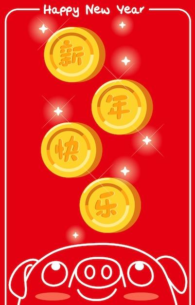 幸せな中国の旧正月の豚デザインベクトルイラスト Premiumベクター