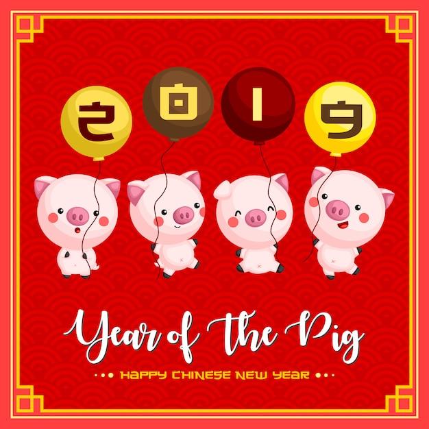 豚年旧正月グリーティングカード Premiumベクター