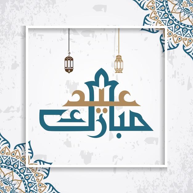 イラストイードアルフィットはイスラム教徒によって祝われる重要な宗教的な休日です。 Premiumベクター