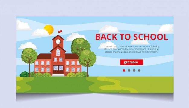 学校のランディングページ Premiumベクター