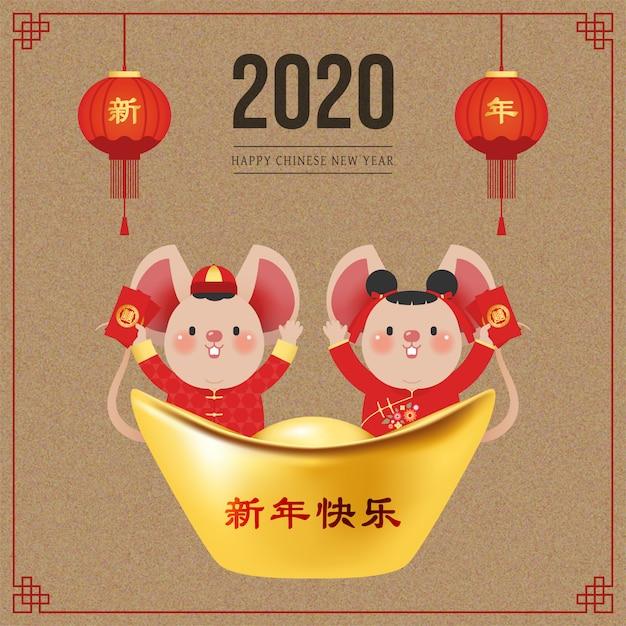 中国の新年の赤い封筒を保持しているかわいいネズミ Premiumベクター