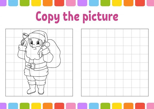 画像をコピーします。子供向けの塗り絵ページ。教育開発ワークシート。 Premiumベクター