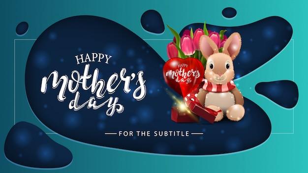 幸せな母の日、モダンなブルーの水平グリーティンググリーティングカード Premiumベクター