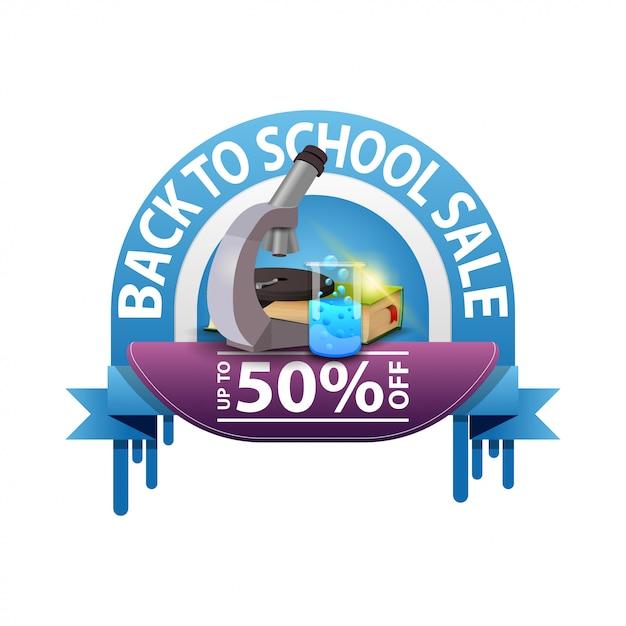 学校に戻る、顕微鏡、本、化学フラスコを使ってあなたのウェブサイトのラウンドディスカウントバナー Premiumベクター