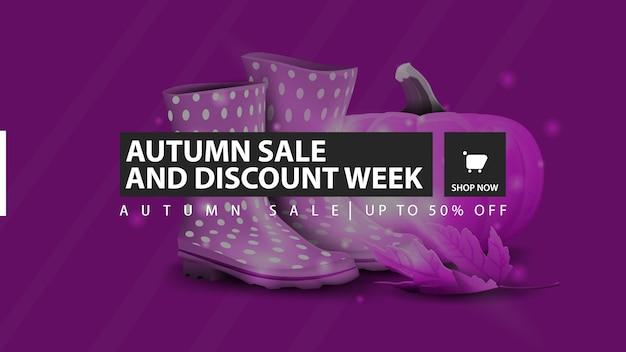 秋のセールと割引週、ゴム長靴と紫の水平割引バナー Premiumベクター