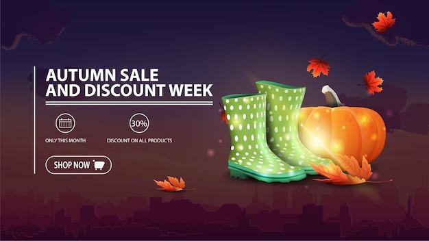 秋のセールと割引週、市、ゴム長靴、カボチャの割引バナー Premiumベクター
