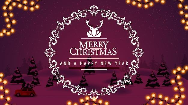 メリークリスマスと新年あけましておめでとうございます、紫色の漫画の冬の風景とサークル透かしフレームの鹿と美しい挨拶ロゴタイプがある郵便はがき Premiumベクター
