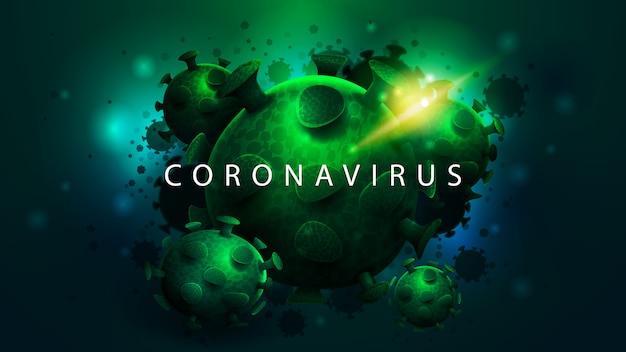 抽象的な青い背景に大きな緑のコロナウイルス分子 Premiumベクター