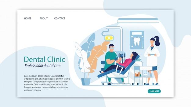 広告バナー碑文歯科医院。 Premiumベクター