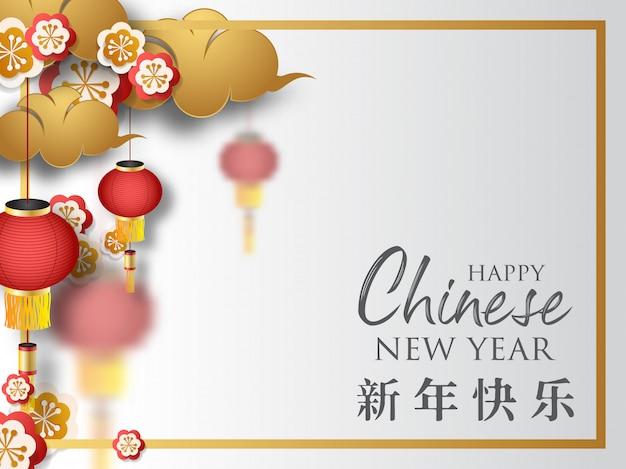 Роскошный восточный китайский новый год орнамент Premium векторы