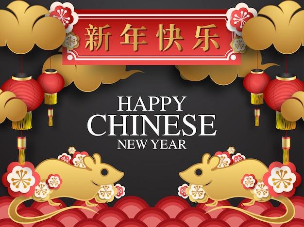 豪華な東洋の中国の新年飾り Premiumベクター