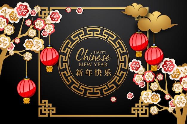 Счастливая китайская новогодняя иллюстрация Premium векторы