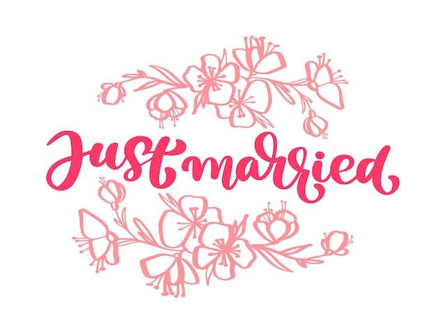 結婚式の装飾的なベクトル手描きテキストピンクのレタリングだけ結婚しました。 Premiumベクター