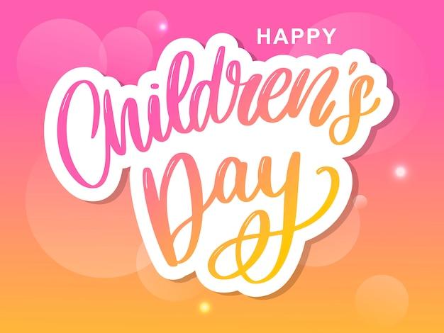 こどもの日レタリング。幸せな子供の日のタイトル。幸せな子供の日の碑文。 Premiumベクター