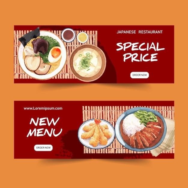 バナー、広告、リーフレットの寿司をテーマにしたクリエイティブな水彩イラスト。 無料ベクター